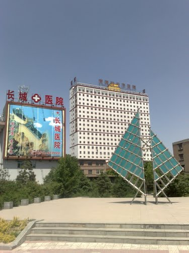 QINGHAI RED CROSS HOSPITAL